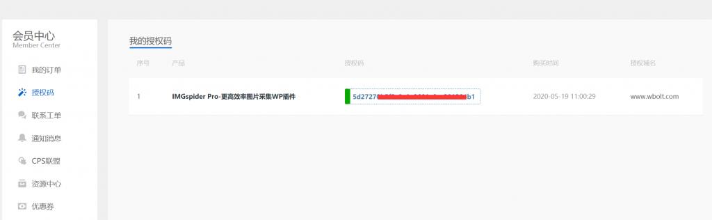 IMGspider Pro插件授权码