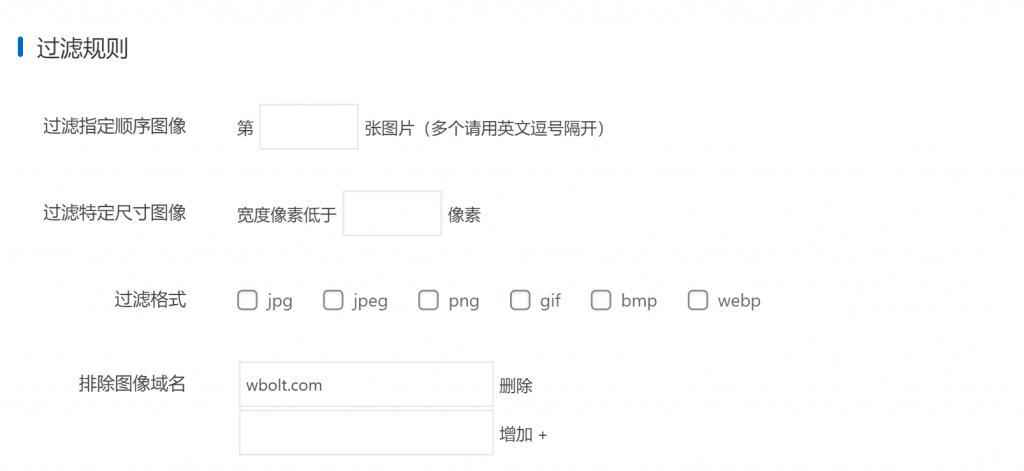 IMGspider插件图片采集过滤规则设置
