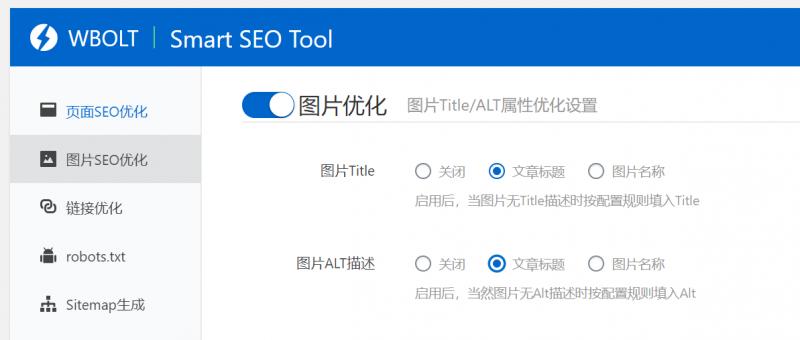 Smart Seo Tool插件图片优化