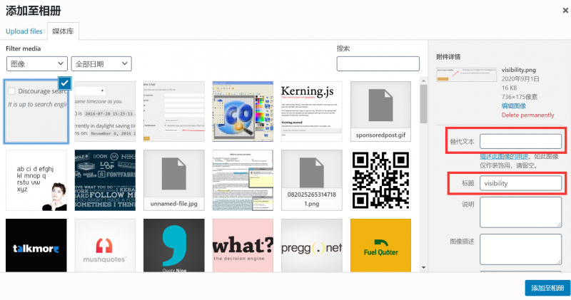WordPress添加图像标题&ALT替代文本教程插图7