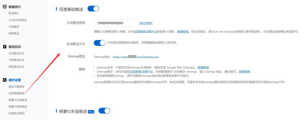 百度搜索推送管理插件说明文档插图1