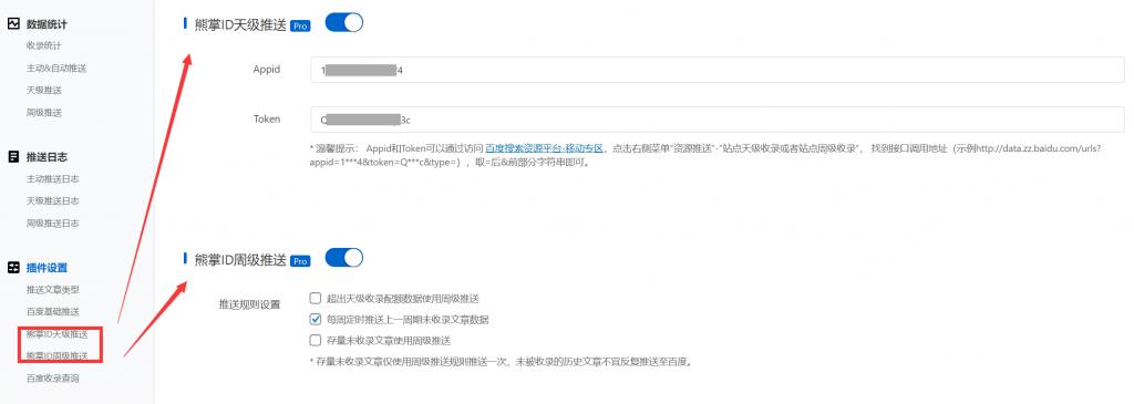 百度搜索推送管理插件说明文档插图8