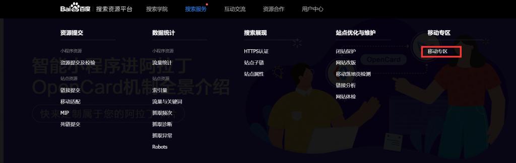 百度搜索推送管理插件说明文档插图(9)