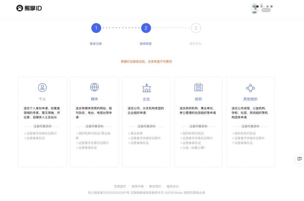 百度搜索推送管理插件说明文档插图10