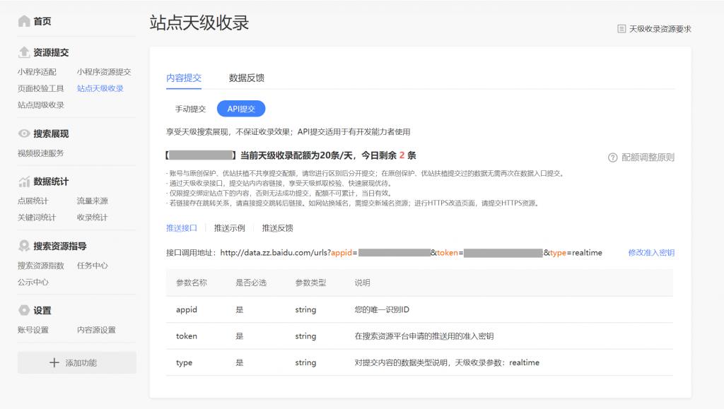 百度搜索推送管理插件说明文档插图12