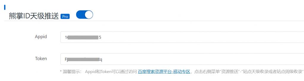 百度搜索推送管理插件说明文档插图(13)
