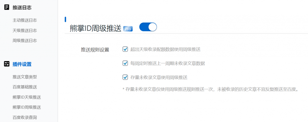 百度搜索推送管理插件说明文档插图(14)