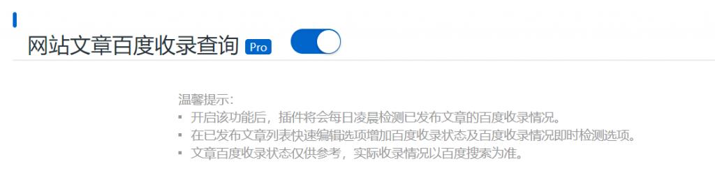 百度搜索推送管理插件说明文档插图(15)