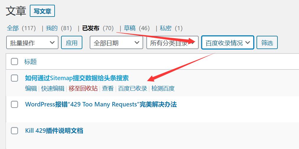 百度搜索推送管理插件说明文档插图16