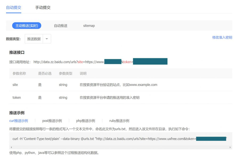 百度搜索推送管理插件说明文档插图(4)