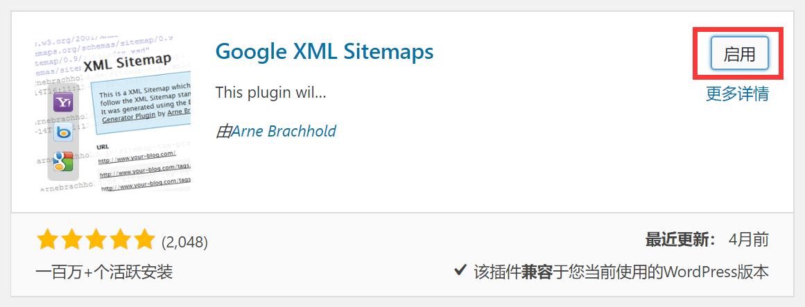 如何使用Google XML Sitemaps插件生成网站Sitemap网站地图?插图(2)