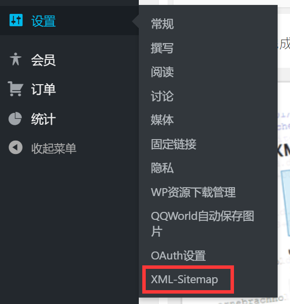 如何使用Google XML Sitemaps插件生成网站Sitemap网站地图?插图(3)