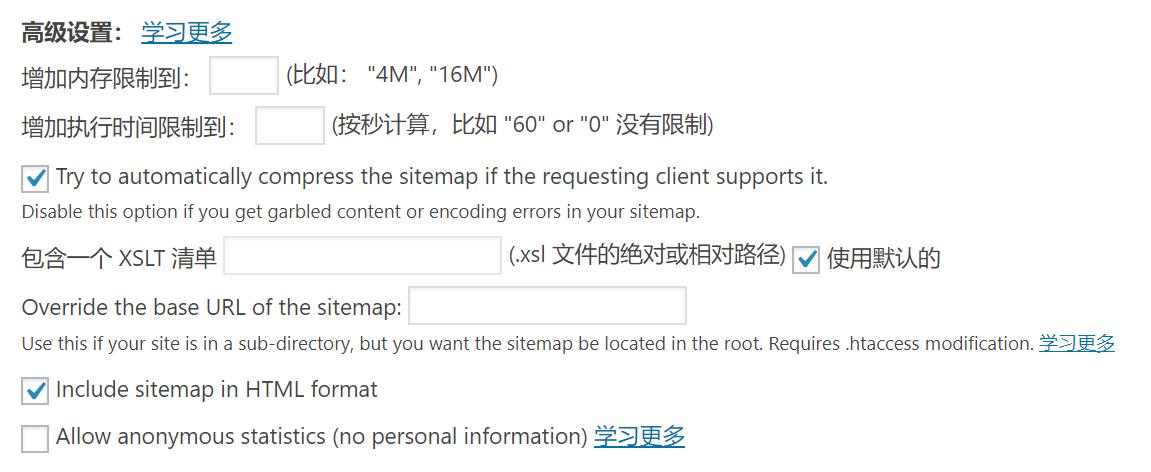 如何使用Google XML Sitemaps插件生成网站Sitemap网站地图?插图(5)