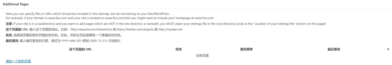 如何使用Google XML Sitemaps插件生成网站Sitemap网站地图?插图(6)