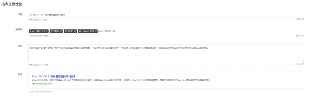 Smart SEO Tool插件说明文档插图(1)