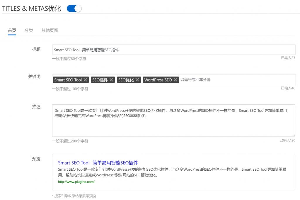 Smart SEO Tool – 简单易用的WordPress博客SEO优化插件插图
