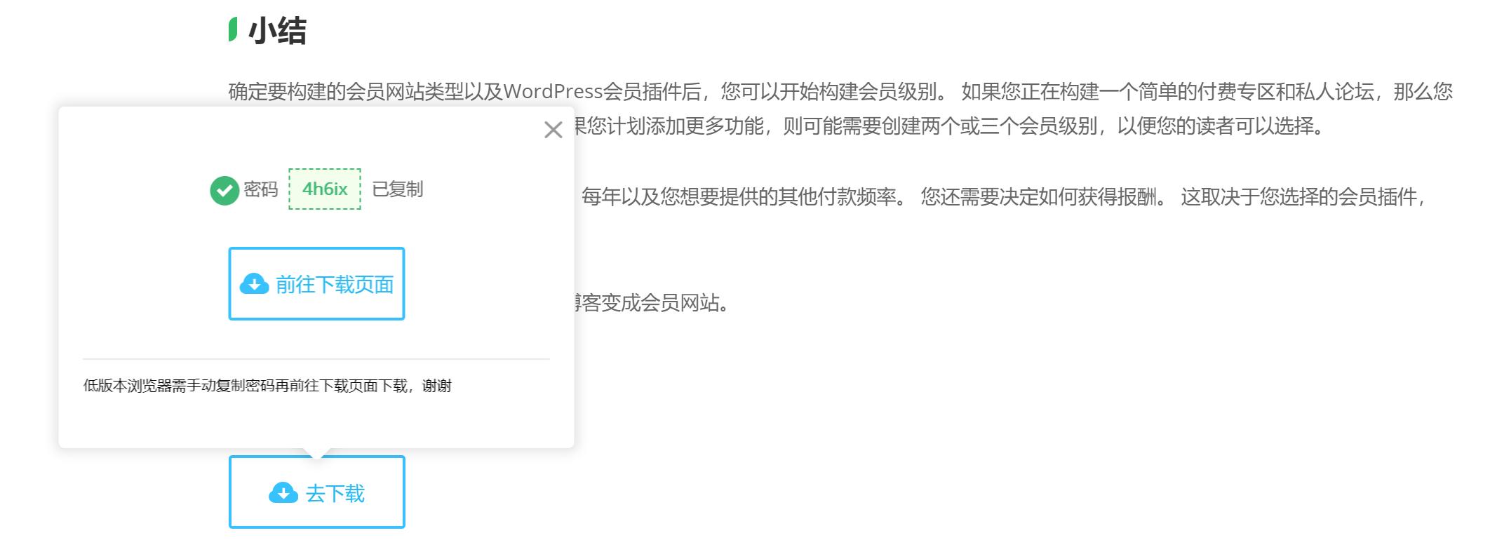 WP资源下载管理插件-快速打造资源下载博客插图(3)