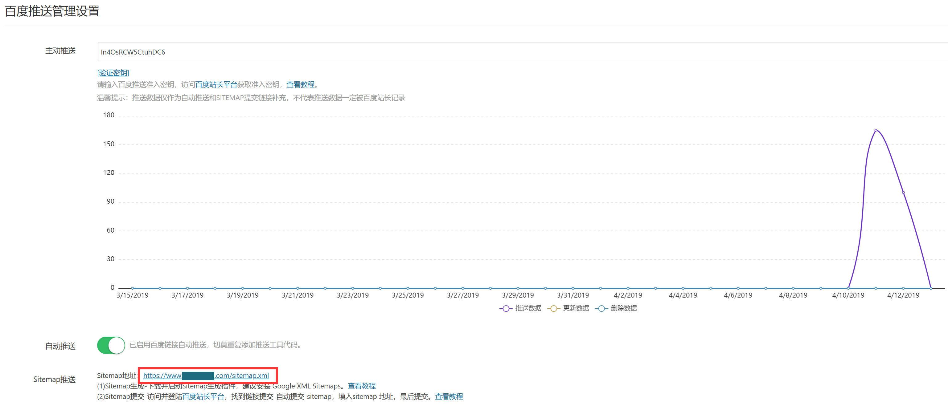 如何设置百度搜索的Sitemap推送?插图