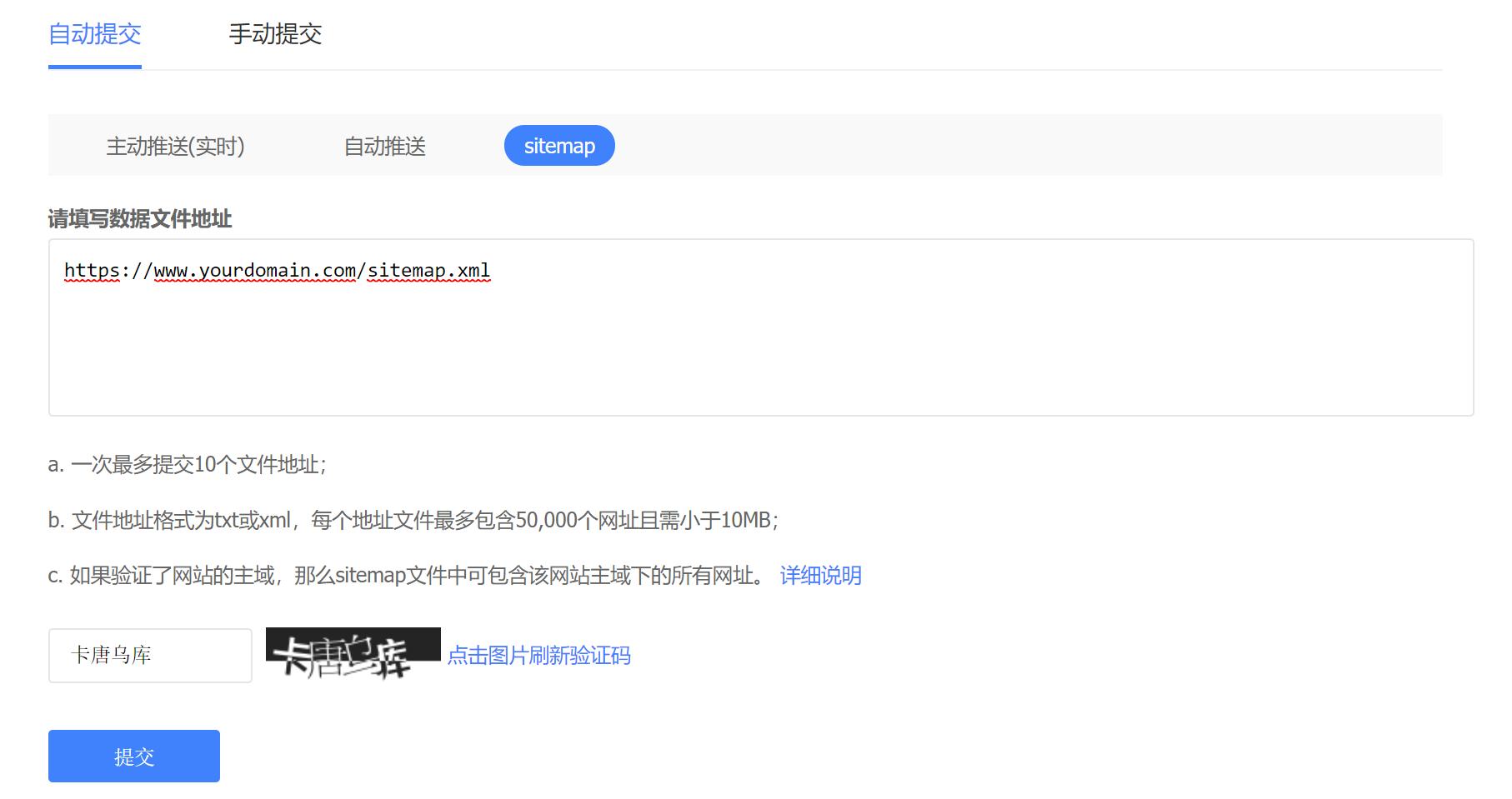 如何设置百度搜索的Sitemap推送?插图(1)