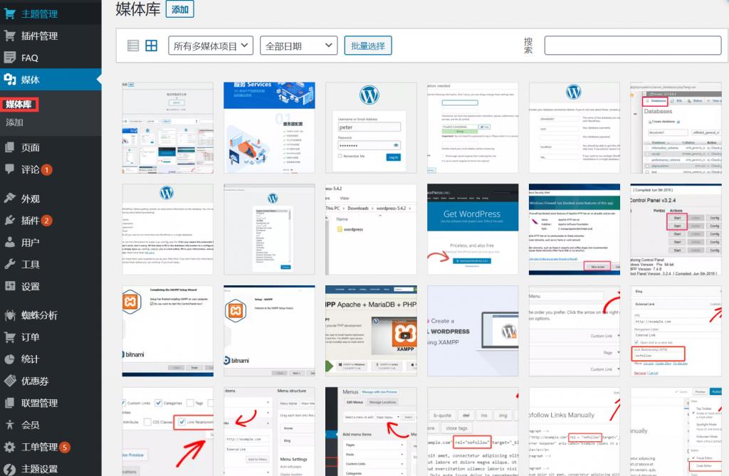 WordPress图像编辑功能图文教程插图2