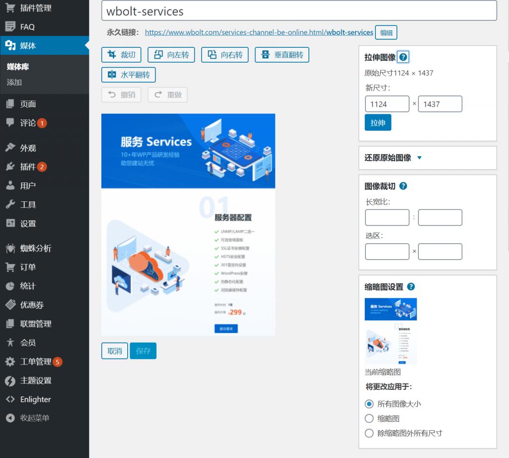 WordPress图像编辑功能图文教程插图5