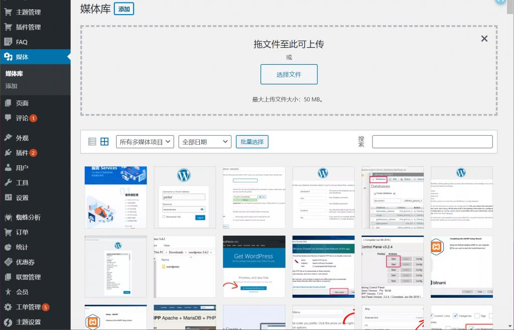 WordPress图像编辑功能图文教程插图1