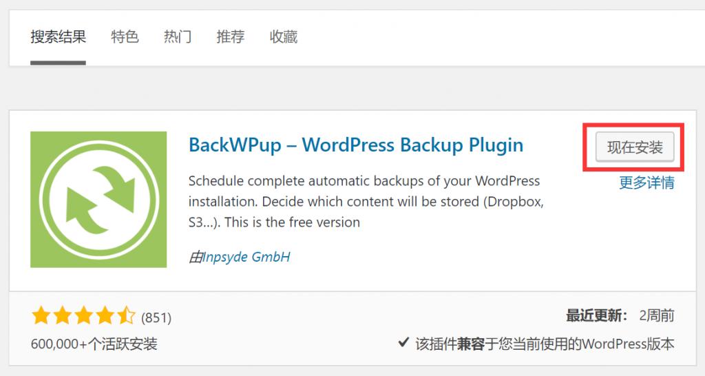 使用BackWPup插件备份WordPress教程插图2