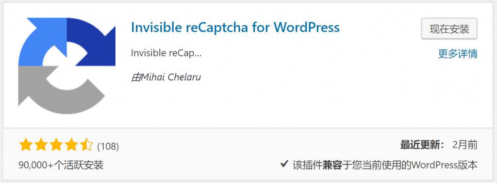 比WordPress防垃圾留言插件Akismet更好的Invisible reCaptcha插图(6)