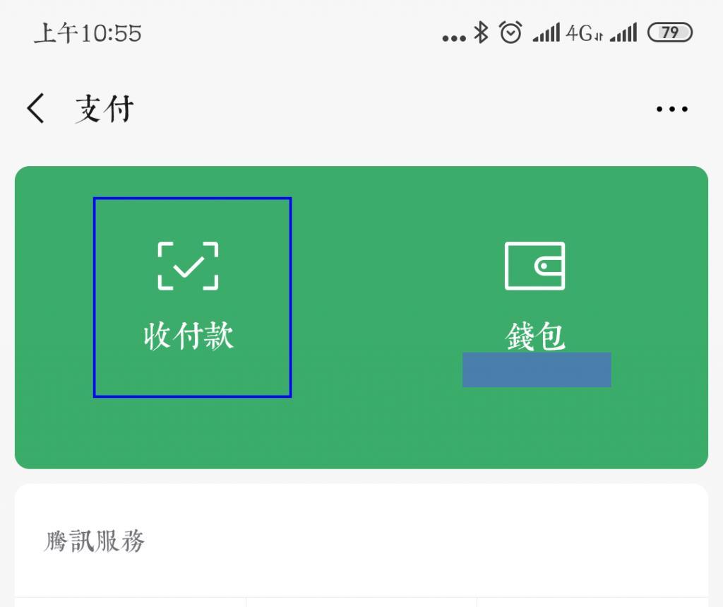 如何获取微信和支付宝收款二维码?插图(1)