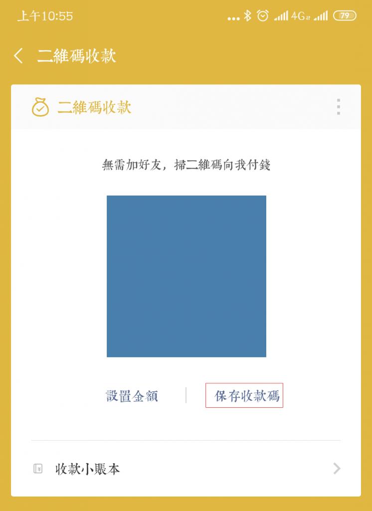 如何获取微信和支付宝收款二维码?插图(2)