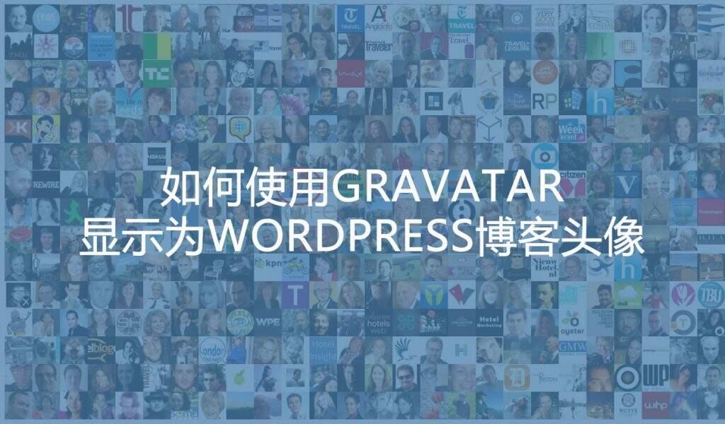 如何通过Gravatar设置WordPress博客头像插图