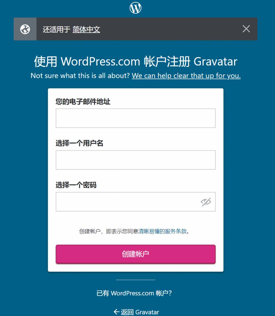 如何通过Gravatar设置WordPress博客头像插图(3)