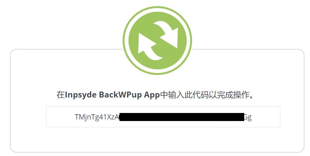 使用BackWPup插件备份WordPress教程插图12