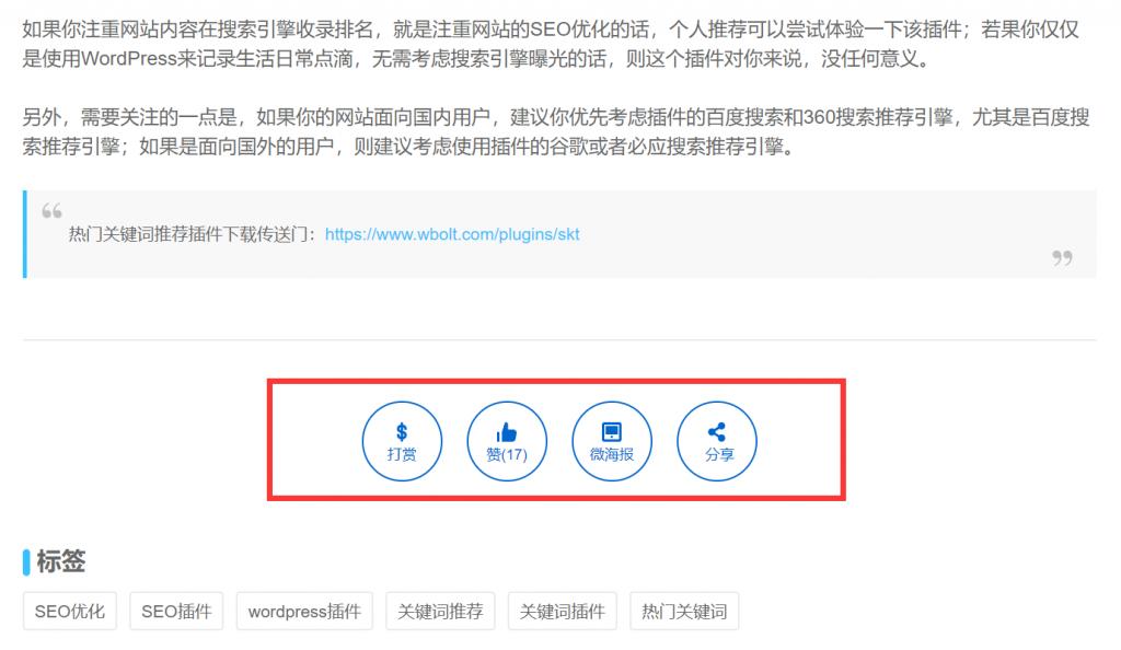 博客社交分享组件WP插件-打赏/点赞/微海报/社交分享四合一插图(1)