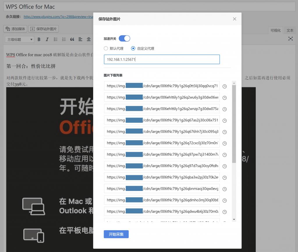 IMGspider – WordPress图片采集抓取插件插图(3)
