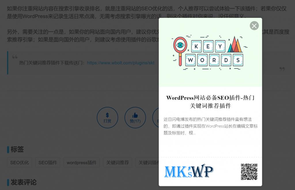 博客社交分享组件WP插件-打赏/点赞/微海报/社交分享四合一插图(3)