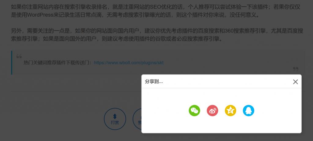 博客社交分享组件WP插件-打赏/点赞/微海报/社交分享四合一插图(4)
