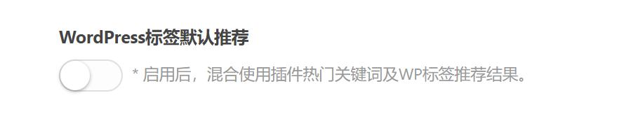 热门关键词推荐插件说明文档插图(2)