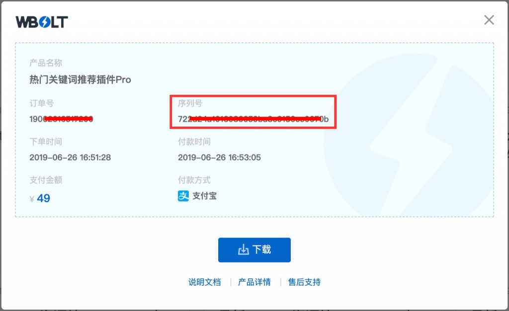 热门关键词推荐插件说明文档插图(4)
