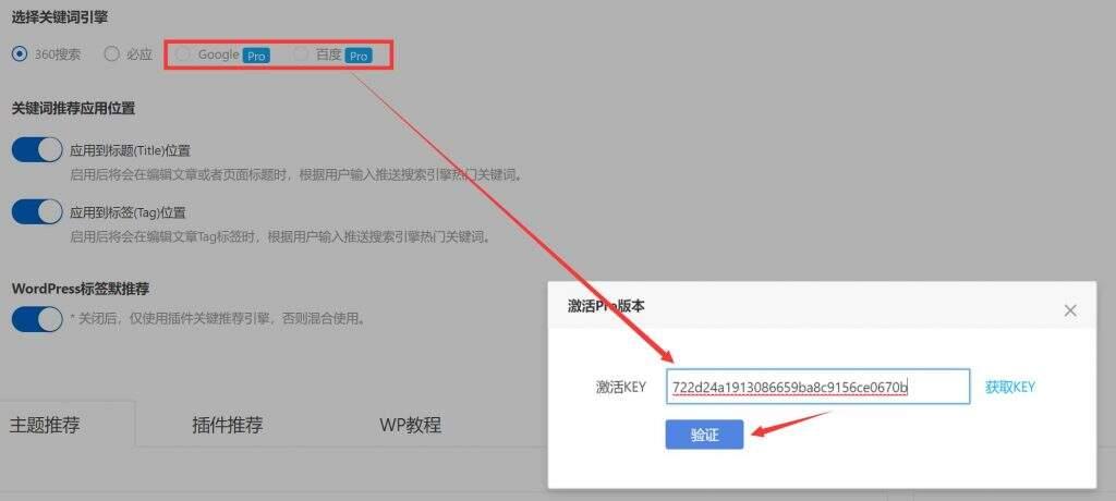 热门关键词推荐插件说明文档插图(5)