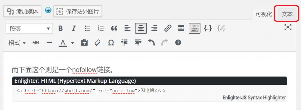 如何手动或者使用插件为WordPress添加nofollow链接插图