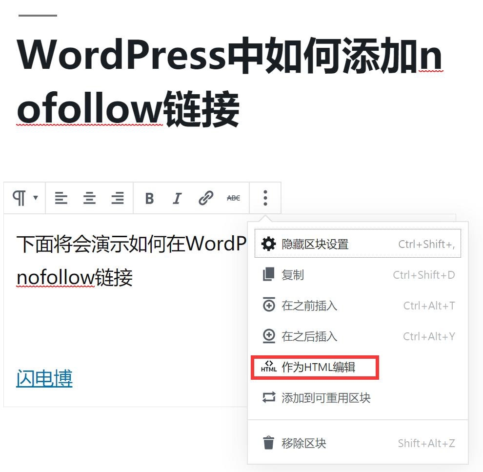 如何手动或者使用插件为WordPress添加nofollow链接插图(2)
