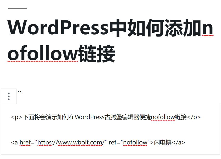 如何手动或者使用插件为WordPress添加nofollow链接插图(3)