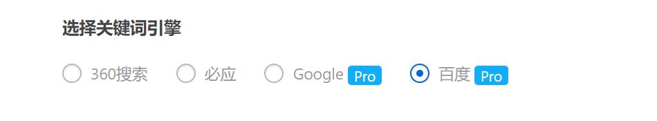 热门关键词推荐插件说明文档插图