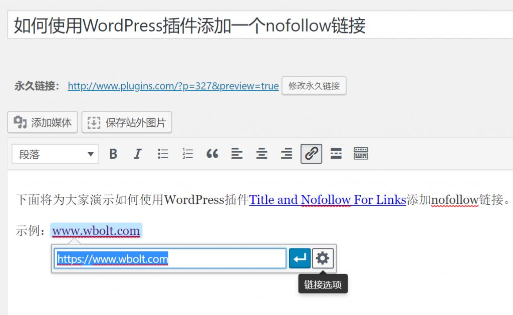如何手动或者使用插件为WordPress添加nofollow链接插图(6)