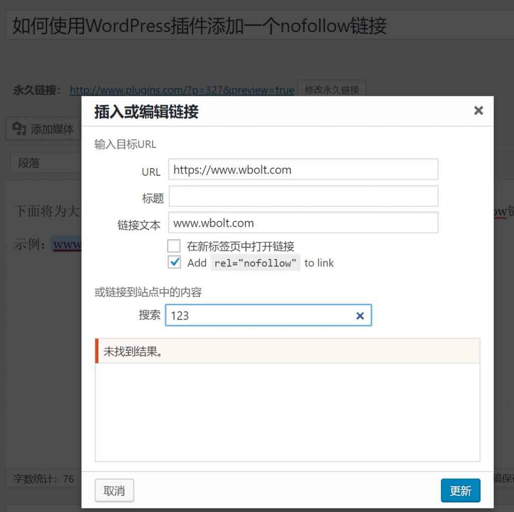 如何手动或者使用插件为WordPress添加nofollow链接插图(7)