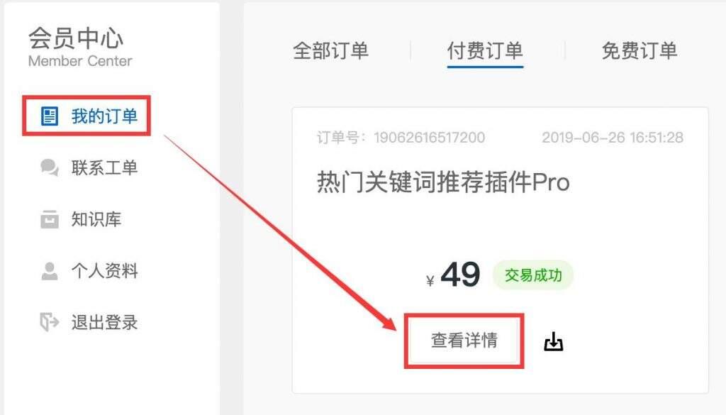 热门关键词推荐插件说明文档插图(3)