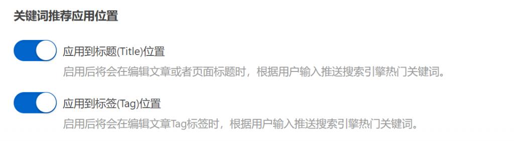 热门关键词推荐插件说明文档插图(1)