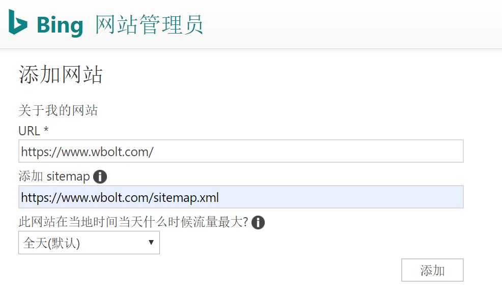 如何添加Sitemap地图到Bing网站管理工具插图(1)