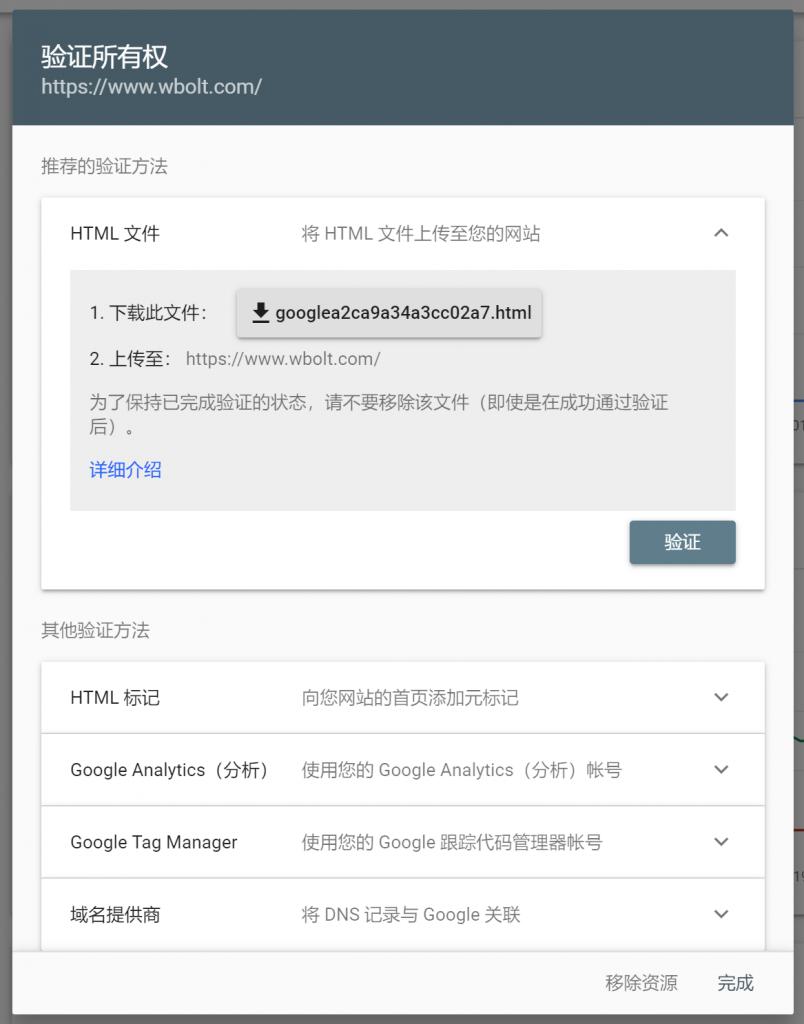 如何通过谷歌站长工具提交WordPress网站Sitemap插图(4)
